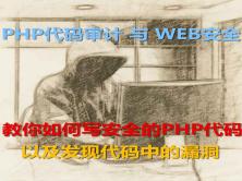 PHP代码审计与Web安全视频课程-第二部分