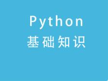 Python基础知识学习系列视频课程