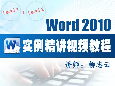 Word實例精講視頻教程(Level1 + Level2)