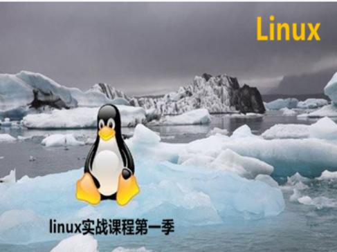 Linux高级运维必学入门课程