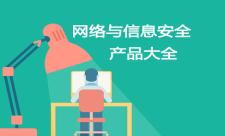 网络与信息安全产品大全视频课程专题(产品部署+实机演示)