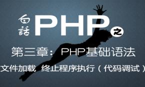 白话PHP-PHP基础与提升视频课程之第三章文件加载和终止程序执行