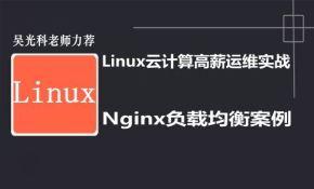 Linux云计算实战-Nginx负载均衡及配置系列视频课程