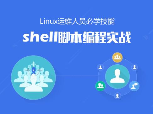 运维利器Shell脚本编程实战视频课程专题