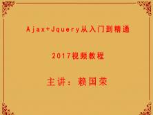 Ajax+jquery基础与提升2017视频教程