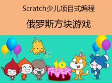 Scratch少儿项目式编程视频课程-俄罗斯方块游戏设计与开发