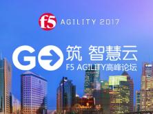 2017 F5 Agility 高峰论坛视频课程