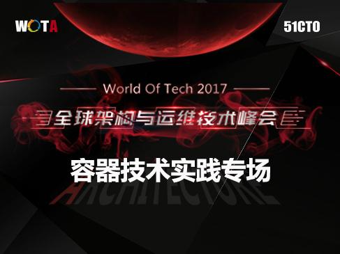 2017WOTA全球架构与运维技术峰会——容器技术实践视频课程