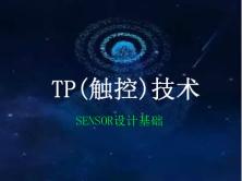 TP(触控)技术  SENSOR设计基础视频课程