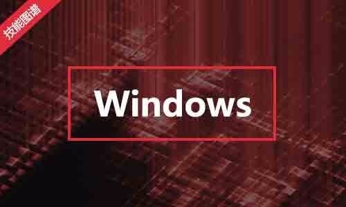 Windows全能工程师技能图谱