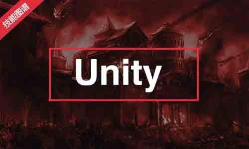 Unity 开发工程师技能图谱