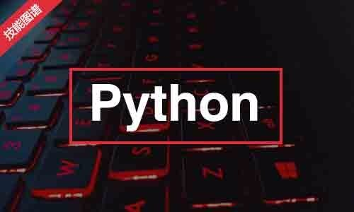 Python高級自動化開發工程師技能圖譜