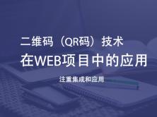 二维码(QR码)技术在JavaWEB项目中的应用VKER025视频课程