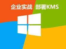 企业实战:批量激活 Windows 之 KMS视频课程