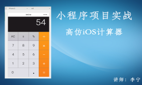 【李宁】微信小程序项目实战系列视频课程:高仿iOS计算器