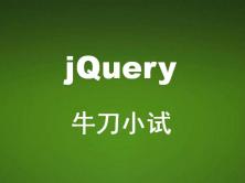 跟我学之jQuery牛刀小试视频教程