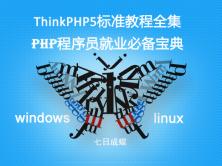 ThinkPHP5标准教程全集(七日成蝶)