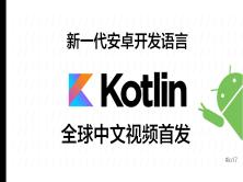 Kotlin光速实战视频课程