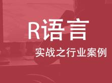 R语言实战之行业案例分享视频课程
