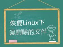 恢复linux下误删除的文件实战公开课