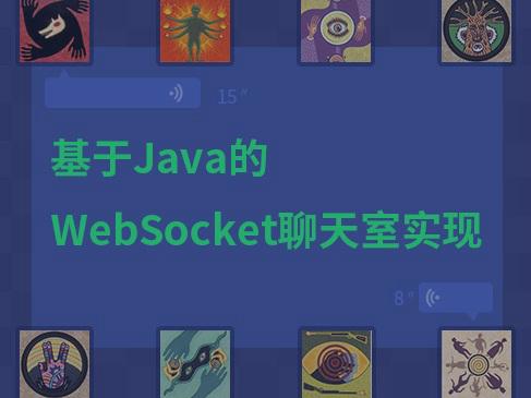 基于Java的WebSocket的聊天室系列视频课程(本课程不提供源码)