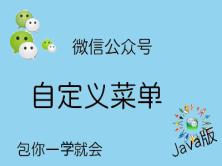 微信公众号开发自定义菜单视频课程(Java版)