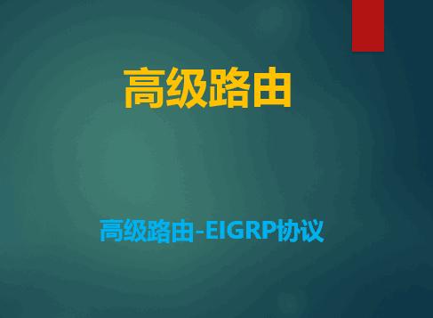 【钟海林】CCNP高级路由-EIGRP实战视频课程