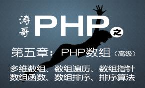 PHP基础与提升系列之第五章PHP数组高级部分视频课程