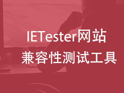 IETester网站兼容性测试工具实战视频课程