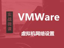 实战微课-5分钟带你学习 VMWare虚拟机网络设置
