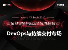 2017WOTA全球架构与运维技术峰会——DevOps与持续交付视频课程