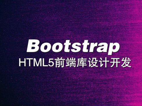 Bootstrap(HTML5前端库设计开发)视频课程