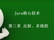 Java核心技术系列视频课程 第三章 反射、多线程