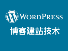Wordpress博客建站技術視頻課程