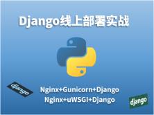 Django项目部署实战系列视频课程(Nginx+Gunicorn/uWSGI+Django)