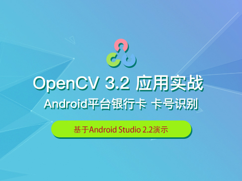 OpenCV3.2应用实战系列视频课程-Android平台银行卡卡号识别
