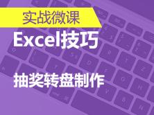 实战微课-5分钟轻松学Excel之【4处无人悄悄告诉你抽奖转盘制作】