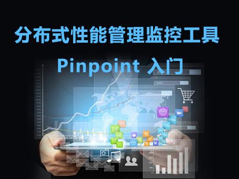 分布式性能管理监控工具 Pinpoint 入门视频课程