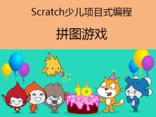 Scratch少儿项目式编程视频课程--拼图游戏设计与开发