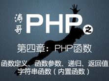 涛哥PHP-PHP基础与提升系列之第四章PHP函数视频课程