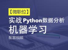 【微职位】Python数据分析与机器学习实战课程配套视频课程
