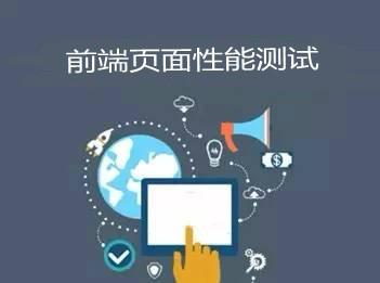 前端页面性能测试普及课【小强测试品牌】