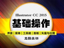 Illustrator CC(AI)下文件的管理以及文件的输出