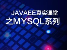 JAVAEE真实课堂之MySQL系列视频课程
