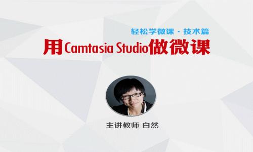 用Camtasia Studio做微课