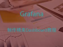 Grafana从基础到实现制作精美dashboard教程(不含二次开发)