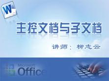 【柳志云】Word 主控文档与子文档视频课程