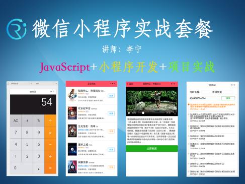 【李宁】微信小程序实战套餐(JS+ES6+小程序+项目实战)