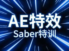 AE影視特效之Saber特效特訓視頻教程(內含基礎+經典案例)