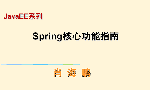 Spring核心功能指南